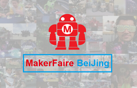 MakerFaire网站建设
